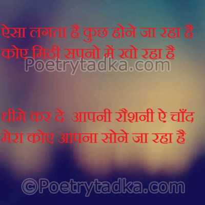 good night shayari wallpaper whatsapp profile image photu in hindi aisa lagta hai kuch hone j