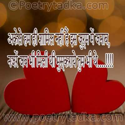 akele ham he shaamil nahin romantic shayari in hindi