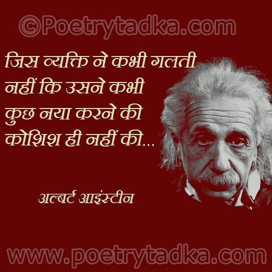 albert einstein inspirational quotes in hindi