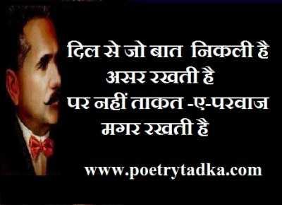 allama iqbal quotes hindi allama iqbal shayari shikwa