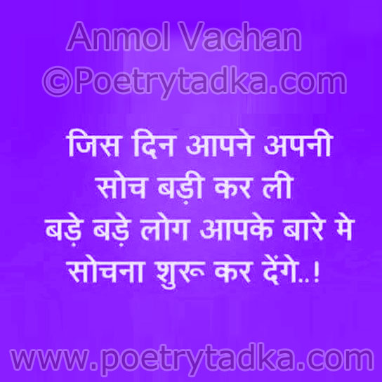 anmol vachan thinking quote