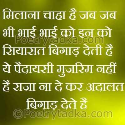 anmol vachan hindi  bhai bhai
