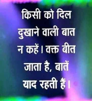 anmol vachan hindi baat