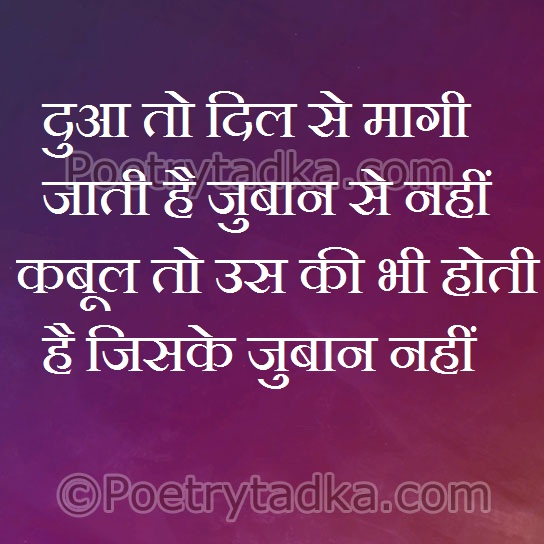 anmol vachan hindi duaa