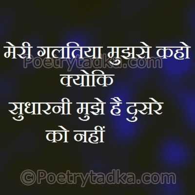 anmol vachan hindi galtiya