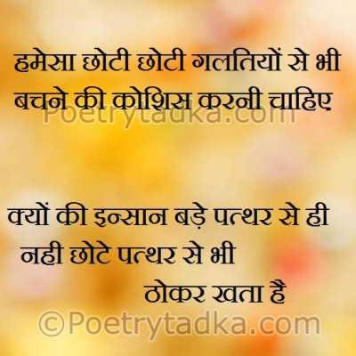 anmol vachan in hindi on galti