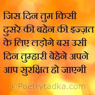 anmol vachan in hindi on izzat