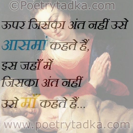 Best Quotes For Mother In Hindi: अनमोल वचन