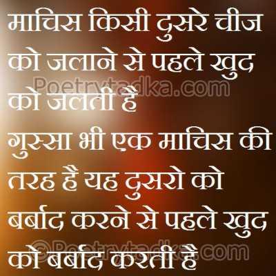 anmol vachan in hindi on name gussa