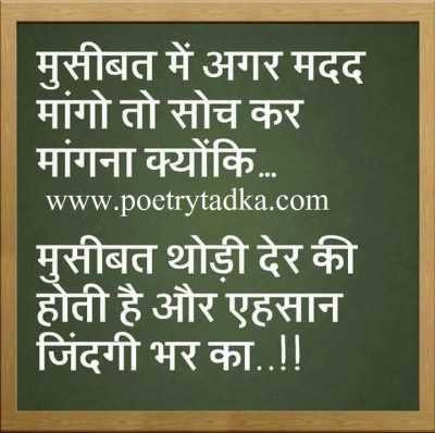 anmol vachan in hindi on name musibat me