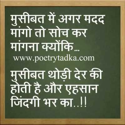 anmol vachan, अनमोल वचन, anmol vachan in hindi
