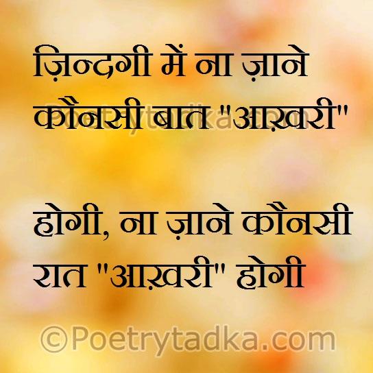 anmol vachan in hindi on zindagi