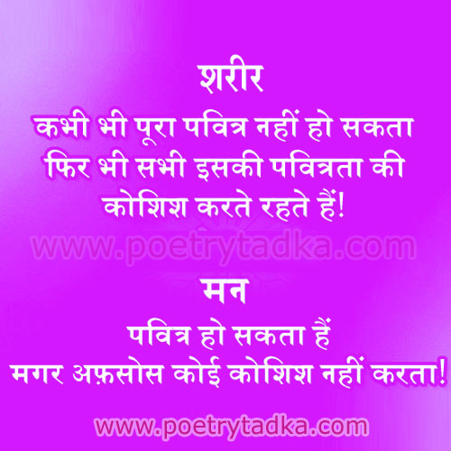 anmol vachan on mann and shareer in hindi