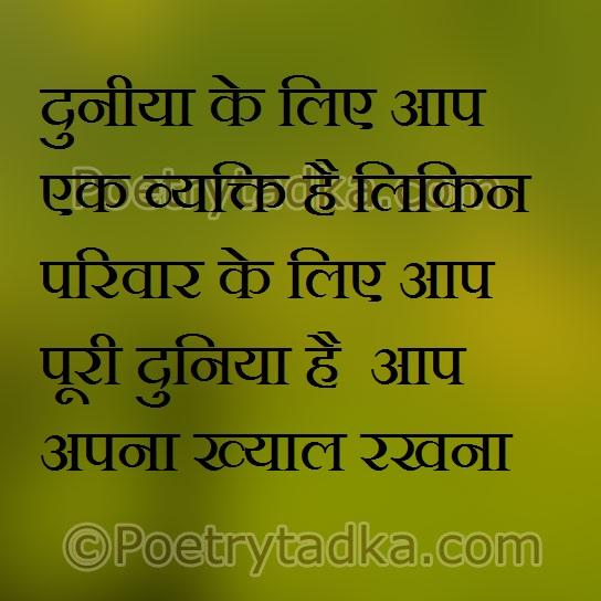 anmol vachan wallpaper whatsapp profile image photu in hindi duniya ek vekti sansar
