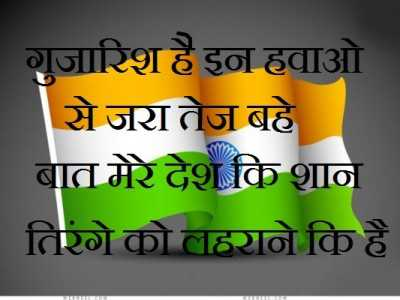 anmol vachan wallpaper whatsapp profile image photu in hindi tiranga mera desh teez bahna shan
