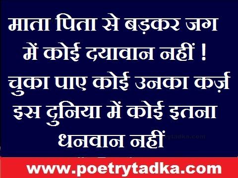 anmol vchan in hindi mata pita