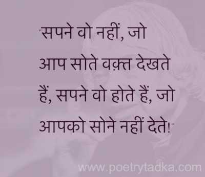 apj abdul kalam spritual dream quotes in hindi