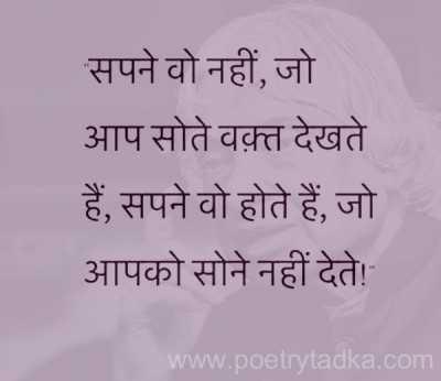 apj abdul kalam spritual dream quotes in hindi