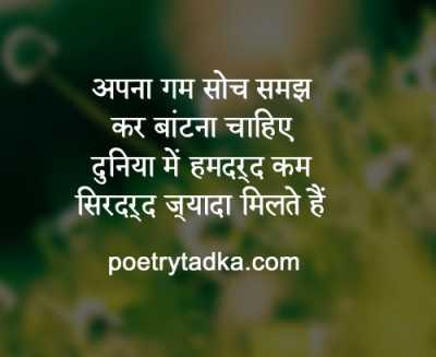 apna gham thought of the day in hindi