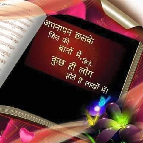 Apna pan Hindi Shayari