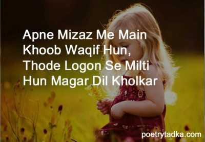 apne mizaz sad shayari in english
