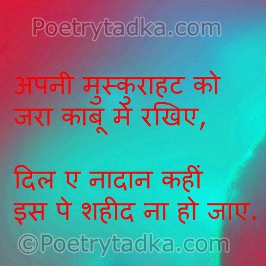 apni muskaraahat ko jara kaboo me rakhiye dil e naadan kahin ispe shaheed na ho jayea whatsapp status in hindi