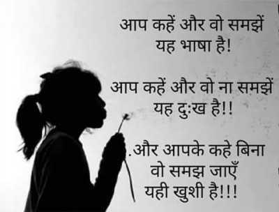app kahen hindi suvichar