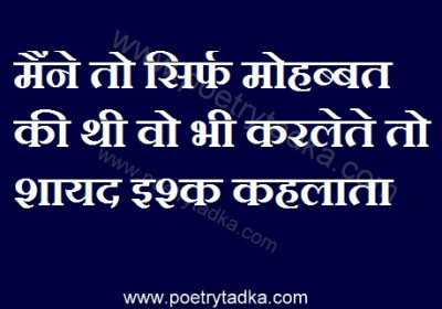 ast hindi romantic shayari