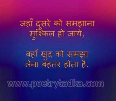 attitude status in hindi jahan doosron ko samajhna mushkil ho jaye