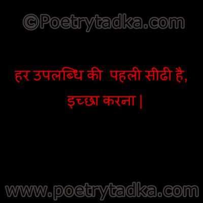 Author Napoleon Hill Best Spiritual Quotes In Hindi