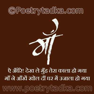 my mother lines in hindi Heart touching lines on mother maa thought in hindi quotes with images, very heart touching quotes on maa, best heart touching sayings on mother, anmol vachan.