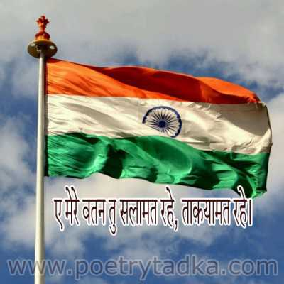 aye mere watan tu salamat rahe republic day sam in hindi