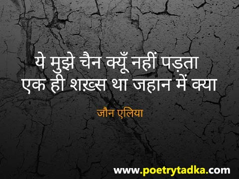 bachain love quote in hindi
