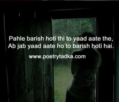 barish shayari of the day in hindi