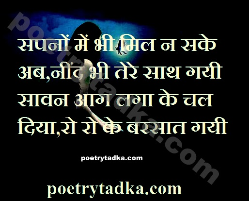 barish shayari sawan aag lga ke chal diya
