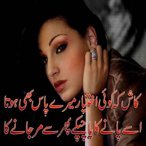 beautiful urdu shayari in english