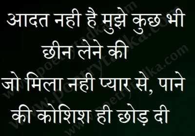 beautifull shayari aadat nahi hai