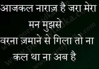 beautifull shayari aaj kal