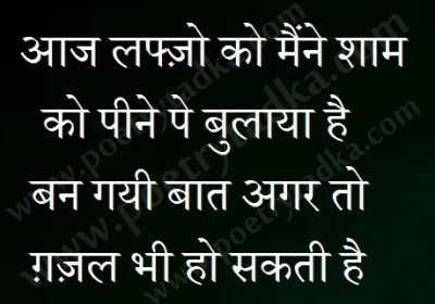 beautifull shayari aaj maine