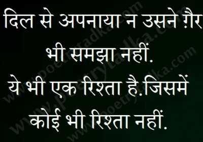 beautifull shayari dil se apnaya