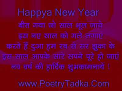 beet gaya jo saal new year shayari wallpaper quotes in hindi