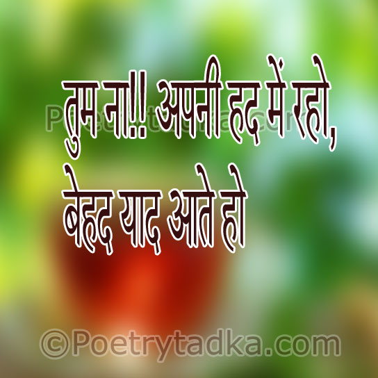 behad yaad aatee ho heart touching shayari