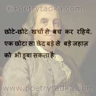 benjamin franklin quote in hindi on motivational