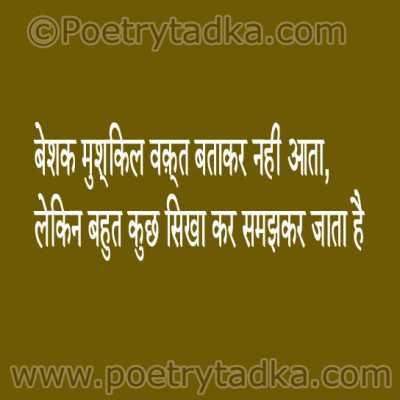 beshak mushkil waqt batakar nahin aata hindi suvichar