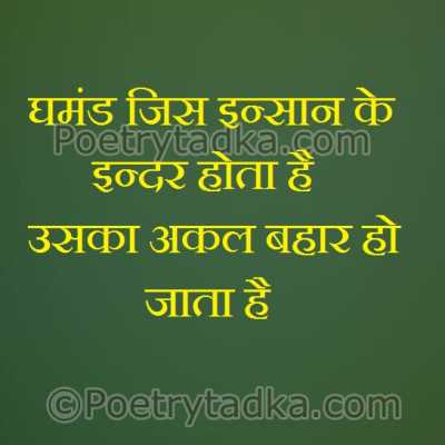 best hindi quotes wallpaper image photu ghamand jis insan ke indar hota