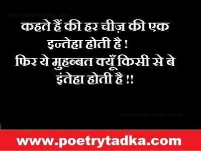 best hindi shayari kahte hai ki
