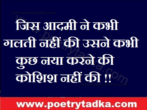 best hindi thoughts galti