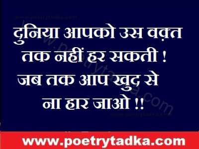 best hindi thoughts haar aur jeet