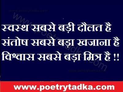 best hindi thoughts khazana
