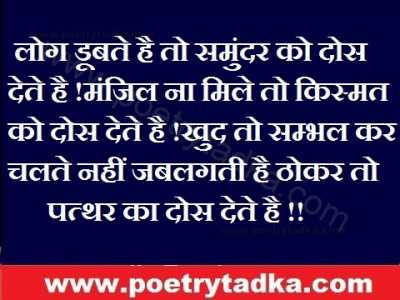 best hindi thoughts khud sambhal kar